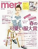 mer(メル) 2018年 05 月号 [雑誌]