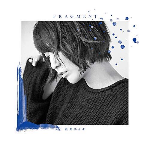 藍井エイル/FRAGMENT(完全生産限定盤)