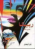 Rebecca (English-Arabic, a dual language book)