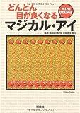 どんどん目が良くなるマジカル・アイ MINI ORANGE  (宝島社文庫)
