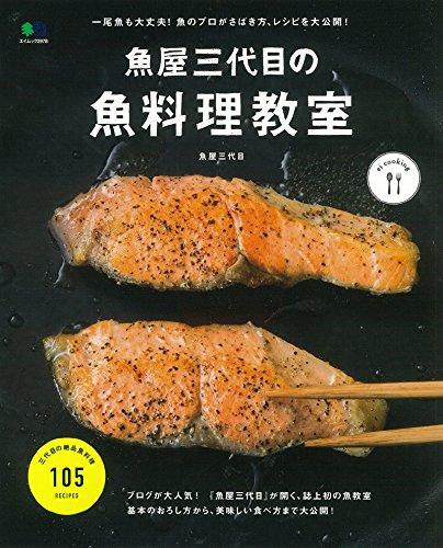 魚屋三代目, ei cooking編集部の商品画像
