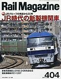 Rail Magazine (レイル・マガジン) 2017年5月号 Vol.404