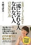 �説�トップCA�明�� 一���れる人��れ��人�見分�方 (Japanese Edition)