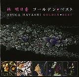 Asuka Hayashi - Golden Best Asuka Hayashi [Japan CD] TOCT-11292