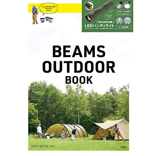 BEAMS OUTDOOR BOOK 画像
