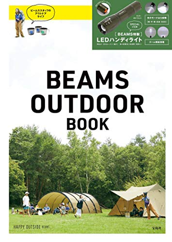 BEAMS OUTDOOR BOOK 画像