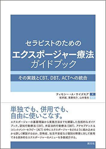 セラピストのためのエクスポージャー療法ガイドブック: その実践とCBT、DBT、ACTへの統合