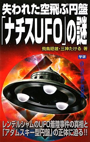 "Mystery flying saucer that was lost ""Nazi UFO"" (mu Super Mystery Books) ISBN: 4054051782 (2012) [Japanese Import] pdf epub"