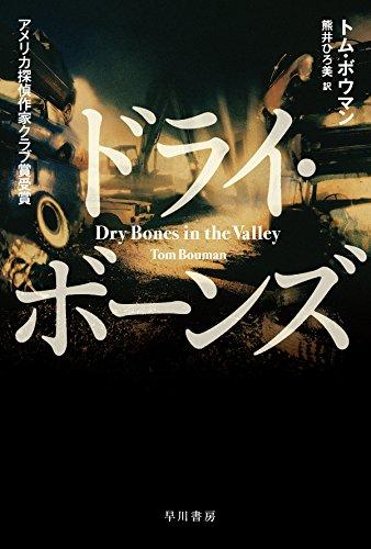 ドライ・ボーンズ (ハヤカワ・ミステリ文庫)