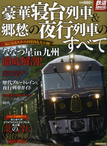 all-of-japanese-night-train-luxury-sleeper-train-and-nostalgia-of-japan