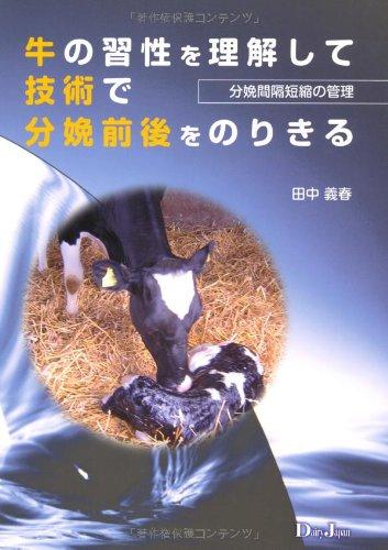 Read Online Ushi no shūsei o rikaishite gijutsu de bunben zengo o norikiru : Bunben kankaku tanshuku no kanri pdf epub