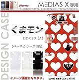 MEDIAS X【N-07D】 特殊印刷カバー【くまモンDC070-A】スマホカバー/スマホケース/プラケース/ジャケット