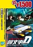 """頭文字<イニシャル>D THE MOVIE [DVD]"""" border=""""0″></a></td><td style="""