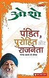 Pandit Purohit Aur Rajneta: Maanav-Aatmaa Ka Shoshak