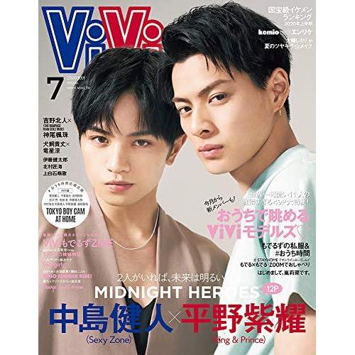 ViVi 2020年7月号 表紙画像