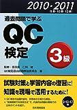 過去問題で学ぶQC検定3級〈2010・2011〉9回・10回・12回