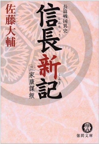 信長新記〈3〉家康謀叛 (徳間文庫)