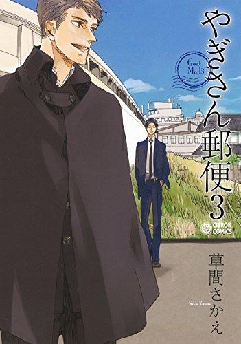 やぎさん郵便 3 (シトロンコミックス)