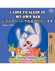 I Love to Sleep in My Own Bed: English Japanese Bilingual Edition (English Japanese Bilingual Collection)