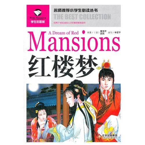 Download A Dream of Red Mansions  Best Reading for Students/ The Best Collection (Chinese Edition) pdf