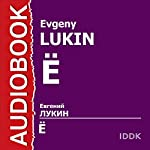 Yo [Russian Edition] | Evgeny Lukin