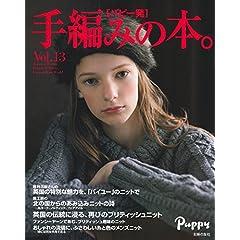 手編みの本。 最新号 サムネイル