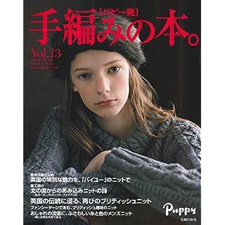 手編みの本。 表紙画像