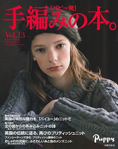 手編みの本。 最新号 表紙画像