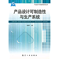 产品设计可制造性与生产系统(Product Design Manufacturability and Production System) (Chinese Edition)