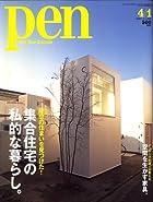 Pen (ペン) 2007年 4/1号 [雑誌]