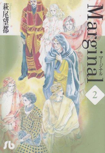 マージナル (2) (小学館文庫)