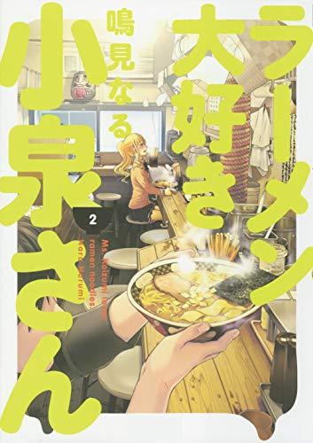 Ms. Koizumi Loves Ramen Noodles Volume 2 by Naru Narumi