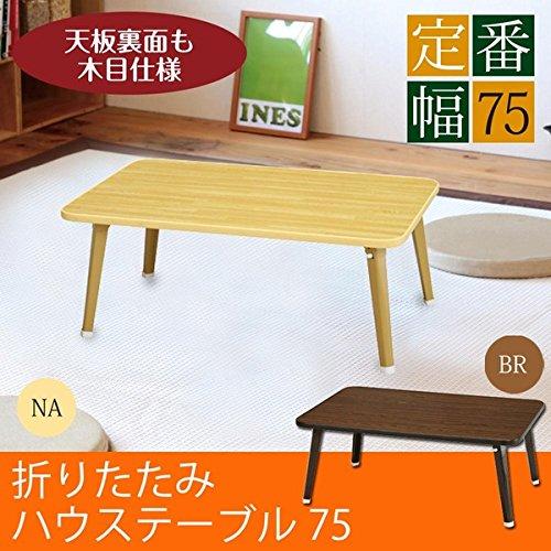 永井興産 [4個セット]ハウステーブル(75)(ナチュラル) 幅75cm×奥行50cm 折りたたみローテーブル 完成品 NK-75 B0794QNF1F