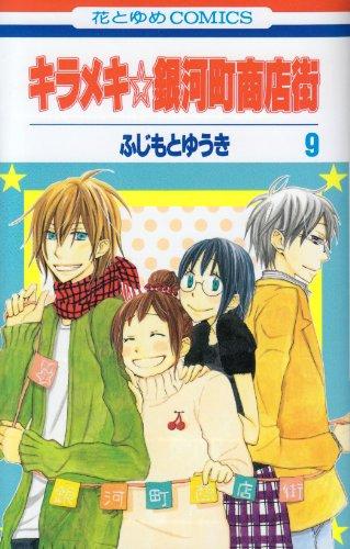 キラメキ☆銀河町商店街 第9巻 (花とゆめCOMICS)