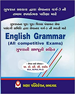 Buy Akshar publication English Grammer ( All competitive exams