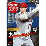 NHK ステラ 2021年 7/16号