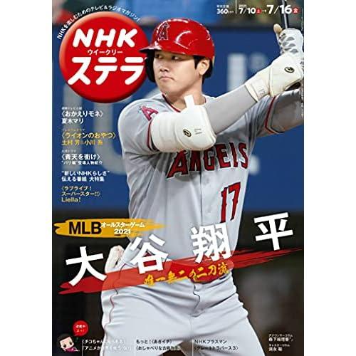 NHK ステラ 2021年 7/16号 表紙画像
