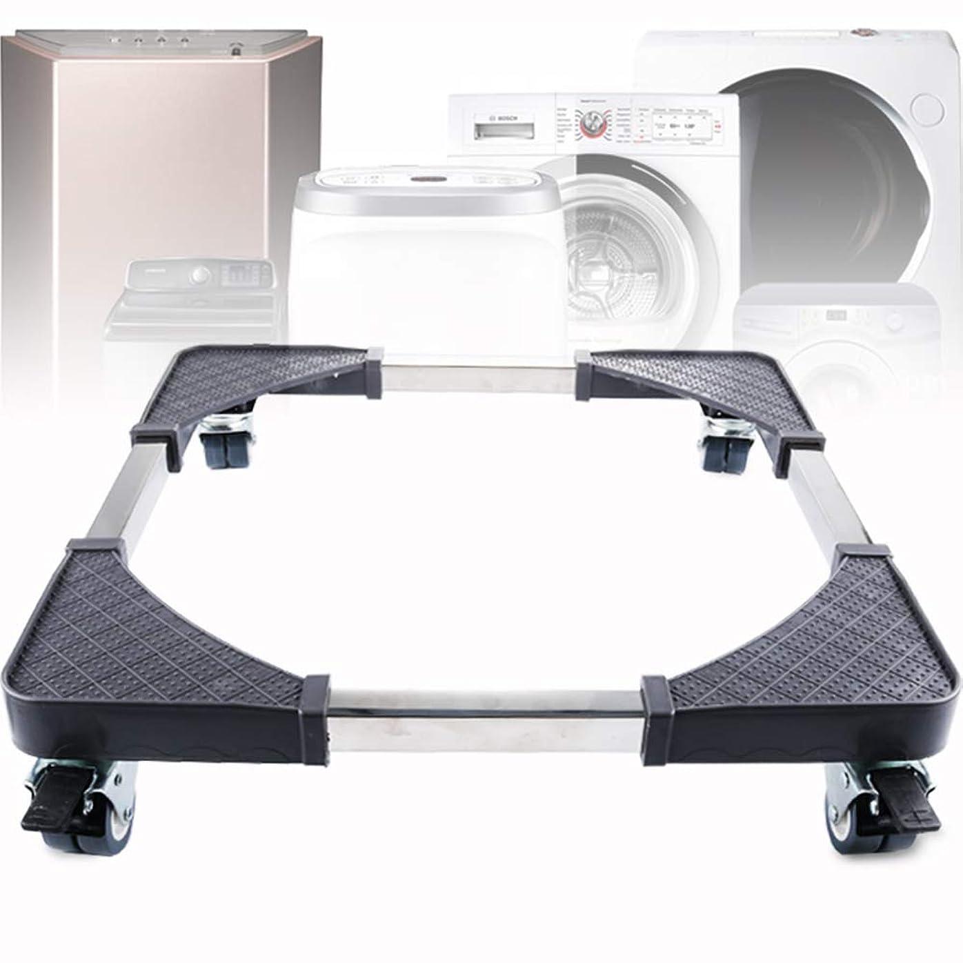 卒業記念アルバム挑む露骨な洗濯機 冷蔵庫 置き台 洗濯機 かさ上げ台 しっかりベース 伸縮式 騒音対策 減音効果 調節可能 耐荷重300kg 多機能 ステンレス製 耐久性