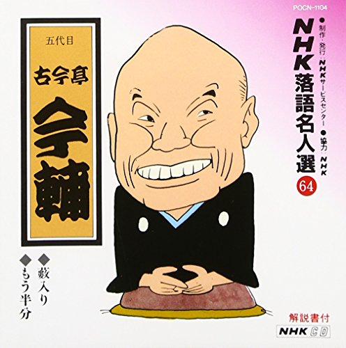 NHK落語名人選(64) 五代目 古今亭今輔 藪入り・もう半分