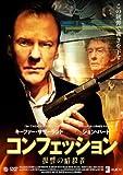 コンフェッション-復讐の暗殺者- [DVD]