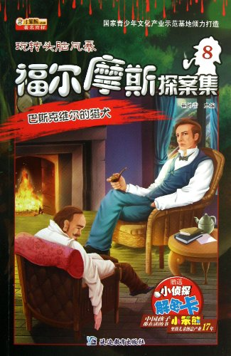Hound of the Baskervilles - Sherlock Holmes -8 - Detective decryption card(Chinese Edition)