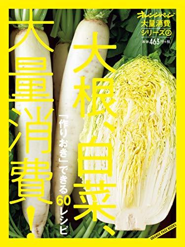 大量消費シリーズ3 大根、白菜、大量消費! (オレンジページブックス)
