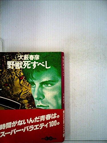 野獣死すべし (1979年) (角川文庫)