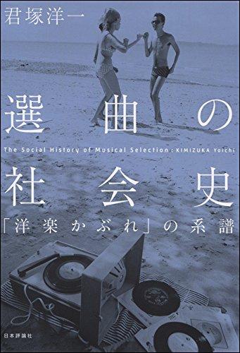 選曲の社会史  「洋楽かぶれ」の系譜