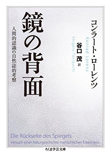 鏡の背面: 人間的認識の自然誌的考察 (ちくま学芸文庫)