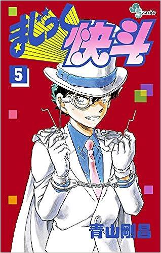 まじっく快斗 第01-04巻 [Magic Kaito vol 01-04]