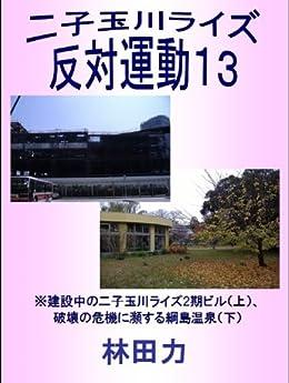Opposition Movement Against FUTAKOTAMAGAWA Rise 13 (Japanese Edition) por [Hayashida Riki]