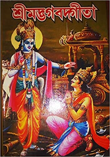 buy bhagavad gita as it is bengali book online at low prices in