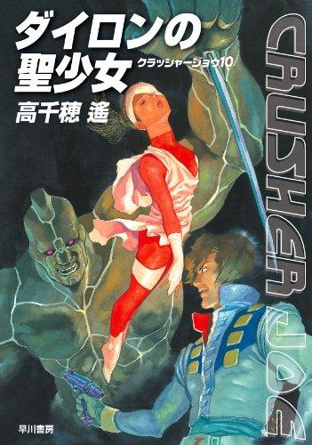 ダイロンの聖少女 (クラッシャージョウ10) (ハヤカワ文庫JA)