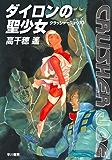 ダイロンの聖少女 クラッシャージョウ・シリーズ